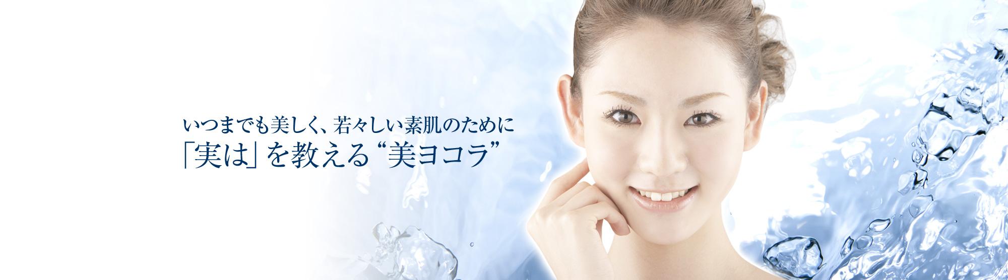 いつまでも美しく若々しい素肌のために。KEIKO流エイジングケア